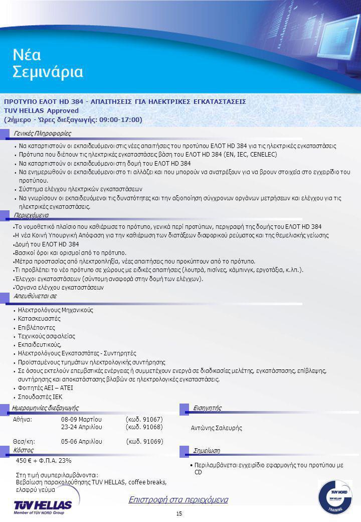 15 ΠΡΟΤΥΠΟ ΕΛΟΤ HD 384 - ΑΠΑΙΤΗΣΕΙΣ ΓΙΑ ΗΛΕΚΤΡΙΚΕΣ ΕΓΚΑΤΑΣΤΑΣΕΙΣ TUV HELLAS Approved (2ήμερο - Ώρες διεξαγωγής: 09:00-17:00) Γενικές Πληροφορίες Περιε