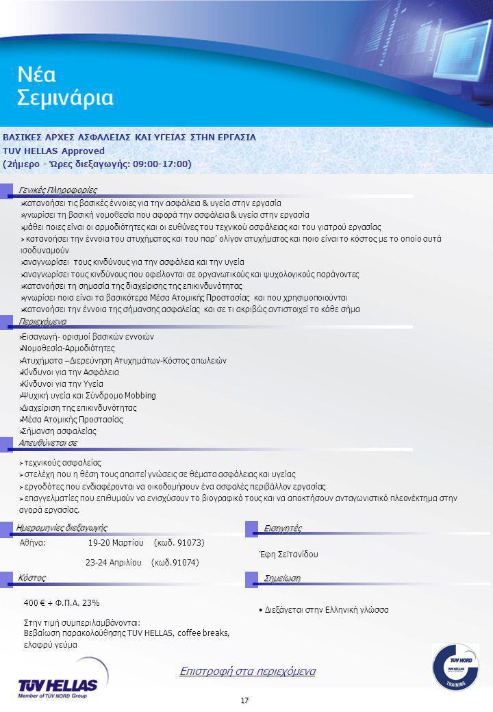 17 ΒΑΣΙΚΕΣ ΑΡΧΕΣ ΑΣΦΑΛΕΙΑΣ ΚΑΙ ΥΓΕΙΑΣ ΣΤΗΝ ΕΡΓΑΣΙΑ TUV HELLAS Approved (2ήμερο - Ώρες διεξαγωγής: 09:00-17:00) Γενικές Πληροφορίες Περιεχόμενα Απευθύν