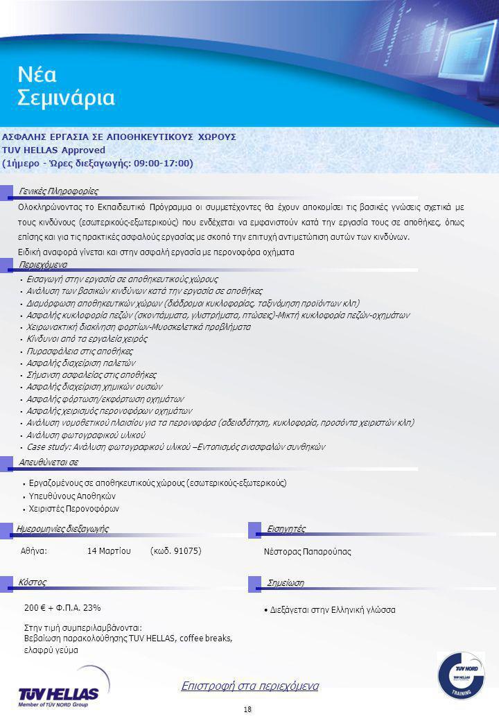 18 ΑΣΦΑΛΗΣ ΕΡΓΑΣΙΑ ΣΕ ΑΠΟΘΗΚΕΥΤΙΚΟΥΣ ΧΩΡΟΥΣ TUV HELLAS Approved (1ήμερο - Ώρες διεξαγωγής: 09:00-17:00) Γενικές Πληροφορίες Περιεχόμενα Απευθύνεται σε Ημερομηνίες διεξαγωγής Εισηγητές Αθήνα:14 Μαρτίου (κωδ.