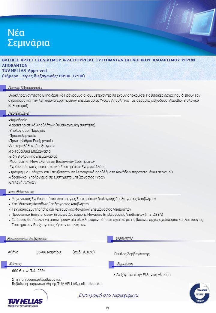 19 Γενικές Πληροφορίες Περιεχόμενα Απευθύνεται σε Ημερομηνίες διεξαγωγής Εισηγητής Αθήνα: 05-06 Μαρτίου (κωδ. 91076) 600 € + Φ.Π.Α. 23% Στη τιμή συμπε