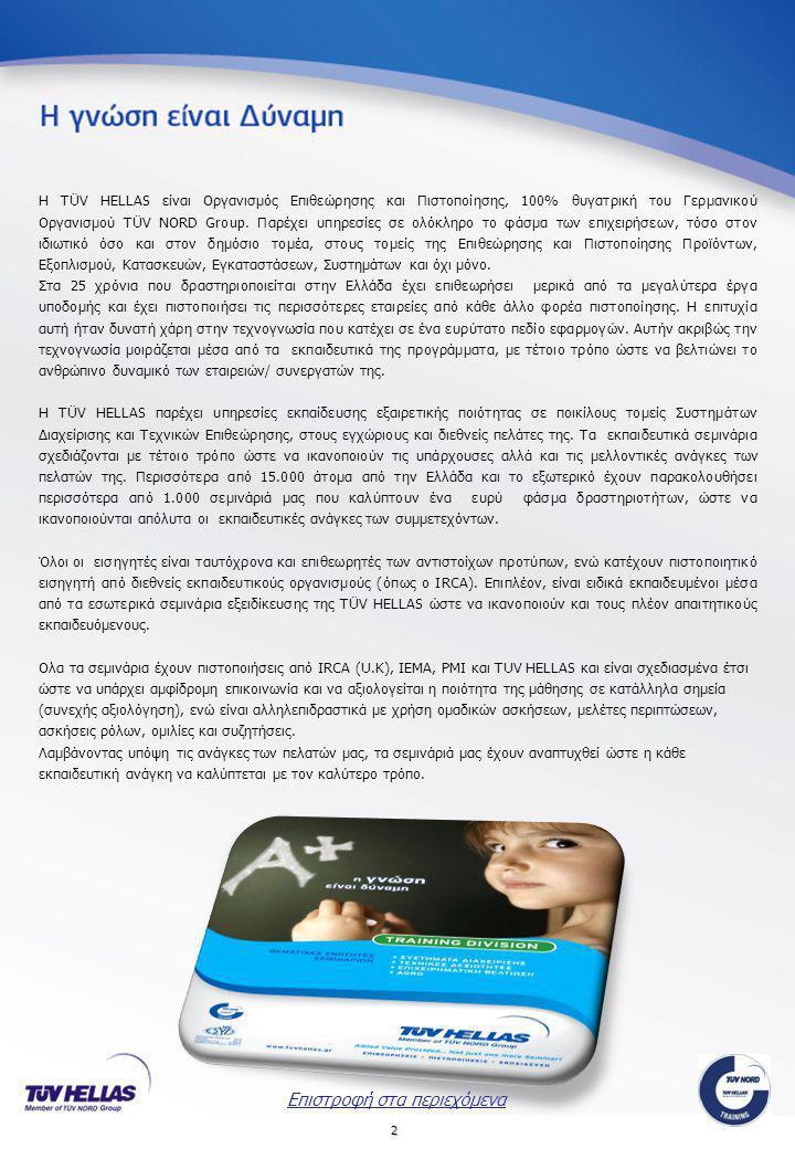2 Η TÜV HELLAS είναι Οργανισμός Επιθεώρησης και Πιστοποίησης, 100% θυγατρική του Γερμανικού Οργανισμού TÜV NORD Group. Παρέχει υπηρεσίες σε ολόκληρο τ