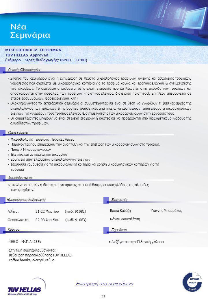 23 ΜΙΚΡΟΒΙΟΛΟΓΙΑ ΤΡΟΦΙΜΩΝ TUV HELLAS Approved (2ήμερο - Ώρες διεξαγωγής: 09:00– 17:00) Γενικές Πληροφορίες Περιεχόμενα Απευθύνεται σε ΚόστοςΣημείωση Η