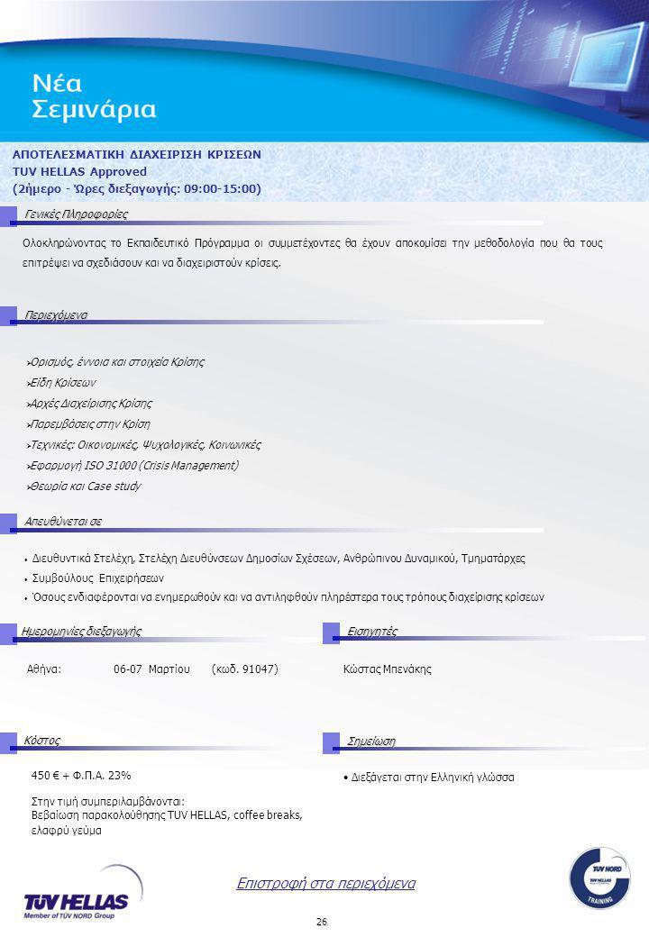 26 ΑΠΟΤΕΛΕΣΜΑΤΙΚΗ ΔΙΑΧΕΙΡΙΣΗ ΚΡΙΣΕΩΝ TUV HELLAS Approved (2ήμερο - Ώρες διεξαγωγής: 09:00-15:00) Γενικές Πληροφορίες Περιεχόμενα Απευθύνεται σε Ημερομηνίες διεξαγωγής Εισηγητές Αθήνα:06-07 Μαρτίου (κωδ.