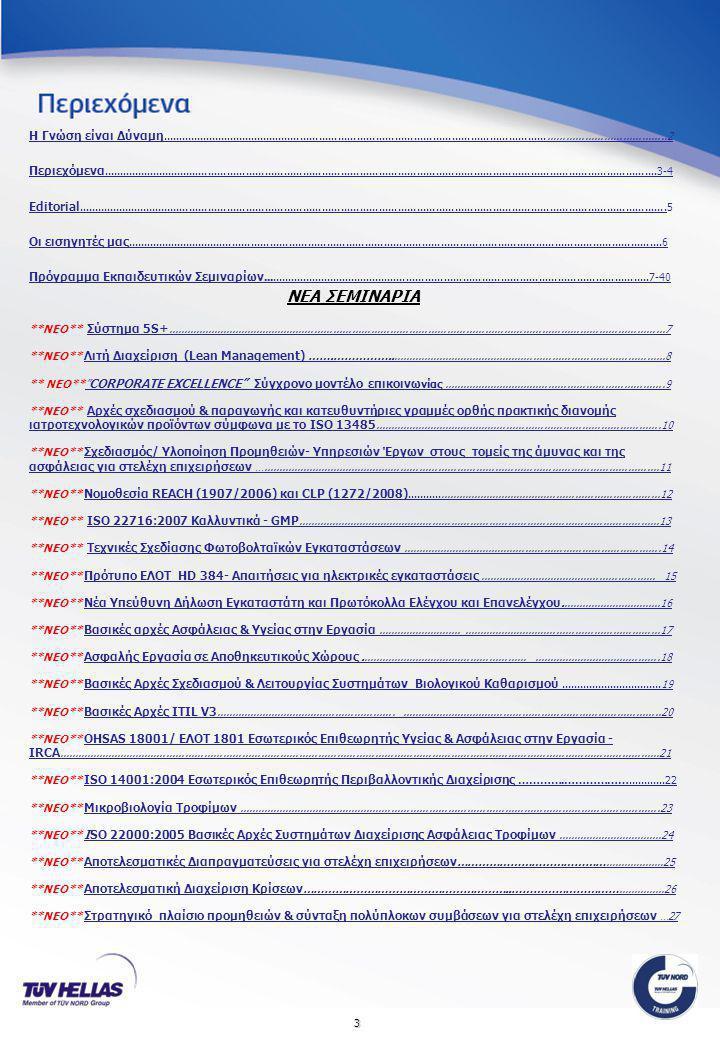 4 ΣΕΜΙΝΑΡΙΑ ΣΥΣΤΗΜΑΤΩΝ ΔΙΑΧΕΙΡΙΣΗΣ ISO 27001:2005 Information Security Management System (ISMS) -IRCA..............................................................28 ΙSO 20000:2011 Information Technology Service Management System (ITSM)- IRCA............................................29 ISO 9001:2008 Επιθεωρητής / Επικεφαλής Επιθεωρητής Συστημάτων Διαχείρισης Ποιότητας-IRCA...............30 ISO 14001:2004 Επιθεωρητής/ Επικεφαλής Επιθεωρητής Συστημάτων Περιβαλλοντικής Διαχείρισης - IEMA..............................................................................................................................................................................31 ISO 22000:2005 Επιθεωρητής/ Επικεφαλής Επιθεωρητής Συστημάτων Διαχείρισης Ασφάλειας Τροφίμων IRCA...............................................................................................................................................................................32 OHSAS 18001:2007/ ΕΛΟΤ 1801:2008 Επιθεωρητής/ Επικεφαλής Επιθεωρητής Υγείας & Ασφάλειας στην Εργασία-IRCA................................................................................................................................................................33 ISO 9001:2008 Εσωτερικός Επιθεωρητής Συστημάτων Διαχείρισης Ποιότητας-IRCA................................................34 BS 25999 Επιθεωρητές Συστημάτων Επιχειρηματικής Συνέχειας (Business Continuity)..........................................35 ΣΕΜΙΝΑΡΙΑ ΤΕΧΝΙΚΩΝ ΔΕΞΙΟΤΗΤΩΝ Τεχνολογία Συγκολλήσεων…........................................................................................................................................36 Επιθεώρηση Ανυψωτικών Μηχανημάτων, Ασφάλεια κατά τη μεταφορά & ανύψωση φορτιών................................37 ΣΕΜΙΝΑΡΙΑ ΕΠΙΧΕΙΡΗΜΑΤΙΚΗΣ ΒΕΛΤΙΩΣΗΣ Δείκτες Απόδοσης (ΚΡΙs)..............................................................................................................................................38 ΣΕΜΙΝΑΡΙΑ AGRO Εισαγωγή στα συ