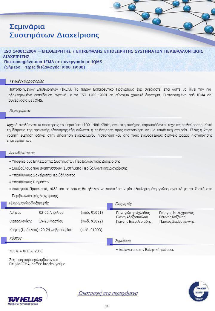 31 Γενικές Πληροφορίες Περιεχόμενα Απευθύνεται σε Κόστος Ημερομηνίες διεξαγωγής Αθήνα: 02-06 Απριλίου (κωδ. 91091) Θεσσαλονίκη: 19-23 Μαρτίου (κωδ. 91