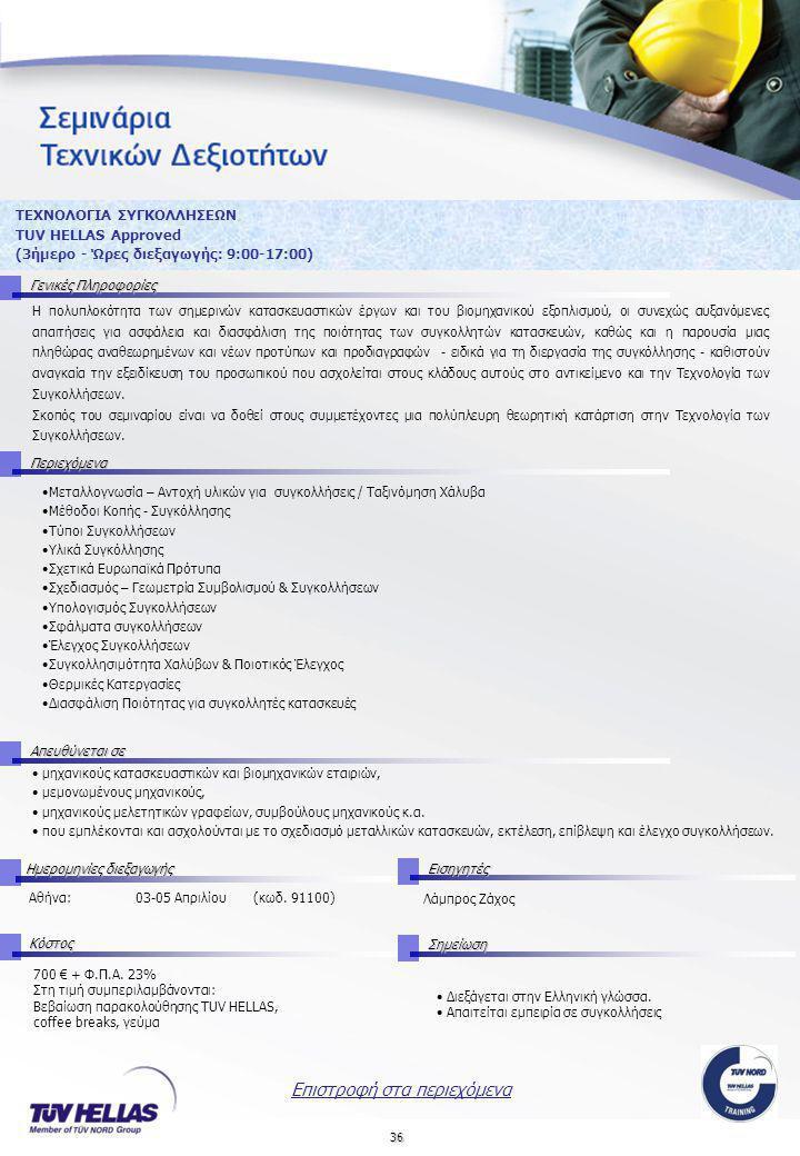 36 ΤΕΧΝΟΛΟΓΙΑ ΣΥΓΚΟΛΛΗΣΕΩΝ TUV HELLAS Approved (3ήμερο - Ώρες διεξαγωγής: 9:00-17:00) Γενικές Πληροφορίες Περιεχόμενα Απευθύνεται σε ΚόστοςΣημείωση Ημερομηνίες διεξαγωγής Εισηγητές •Διεξάγεται στην Ελληνική γλώσσα.