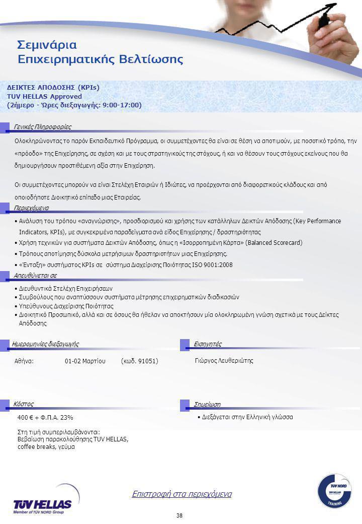 38 ΔΕΙΚΤΕΣ ΑΠΟΔΟΣΗΣ (ΚPIs) TUV HELLAS Approved (2ήμερο - Ώρες διεξαγωγής: 9:00-17:00) Γενικές Πληροφορίες Περιεχόμενα Απευθύνεται σε ΚόστοςΣημείωση Ημ