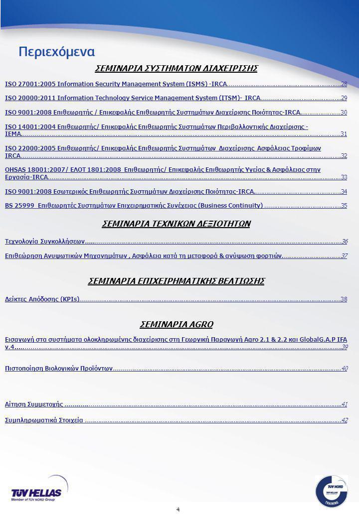 15 ΠΡΟΤΥΠΟ ΕΛΟΤ HD 384 - ΑΠΑΙΤΗΣΕΙΣ ΓΙΑ ΗΛΕΚΤΡΙΚΕΣ ΕΓΚΑΤΑΣΤΑΣΕΙΣ TUV HELLAS Approved (2ήμερο - Ώρες διεξαγωγής: 09:00-17:00) Γενικές Πληροφορίες Περιεχόμενα Απευθύνεται σε Ημερομηνίες διεξαγωγής Εισηγητής Αθήνα:08-09 Μαρτίου (κωδ.