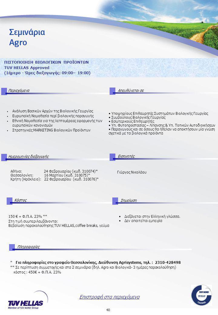 40ΚόστοςΣημείωση * Για πληροφορίες στο γραφείο Θεσσαλονίκης, Διεύθυνση Agrisystems, τηλ. : 2310-428498 ** Σε περίπτωση συμμετοχής και στα 2 σεμινάρια