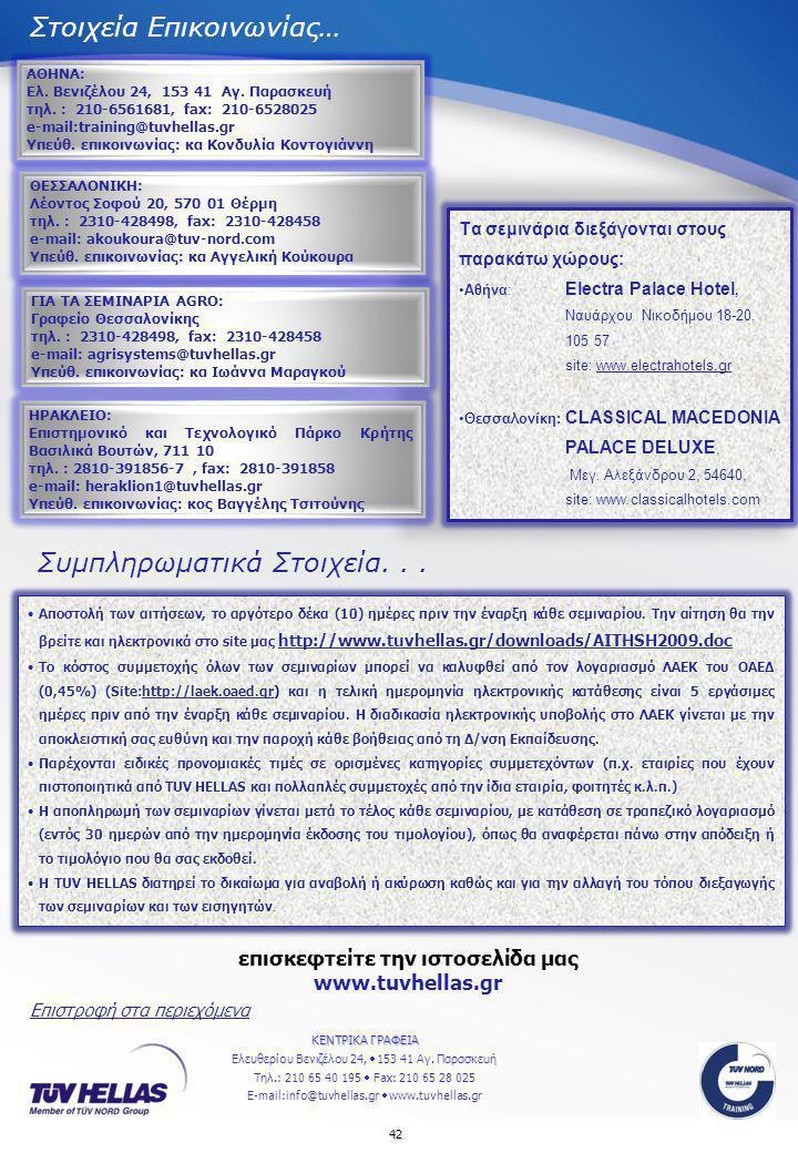 42 Tα σεμινάρια διεξάγονται στους παρακάτω χώρους: •Αθήνα: Electra Palace Hotel, Ναυάρχου Νικοδήμου 18-20, 105 57 site: www.electrahotels.grwww.electrahotels.gr •Θεσσαλονίκη: CLASSICAL MACEDONIA PALACE DELUXE, Μεγ.