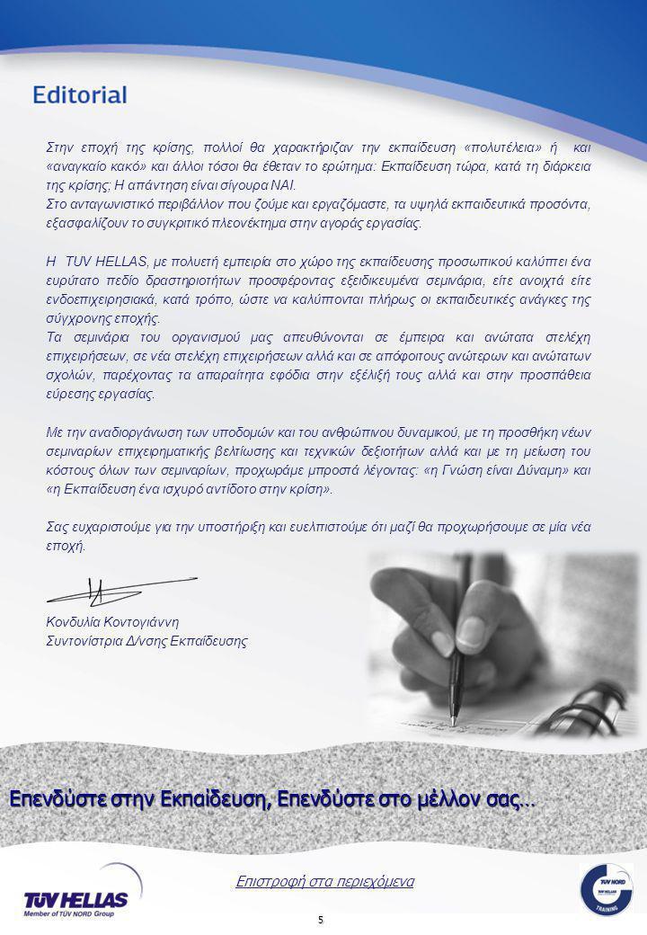 6 Azpiroz Uxue: Δ/ντρια Γραφείου Κρήτης, Βιολόγος Πανεπιστήμιο Basque Country Ισπανίας Αλεξοπούλου Ελένη: Υπεύθυνη Certification Centre, Χημικός, M.Sc Διαχείριση Περιβαλ/κής Μόλυνσης Αχλάδας Παναγιώτης: Αν/τής Δ/ντής Πιστοποίησης, Υπεύθυνος Τομέα Περιβάλλοντος, Δρ.