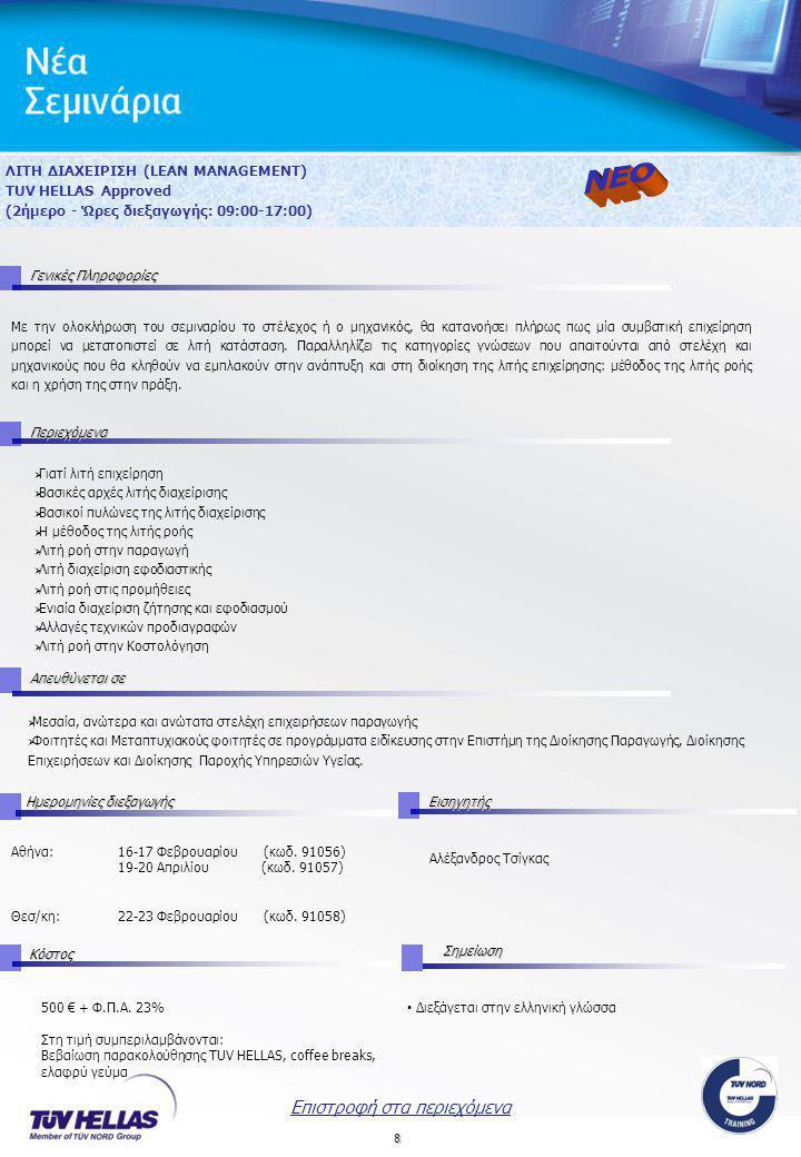 8 Γενικές Πληροφορίες ΛΙΤΗ ΔΙΑΧΕΙΡΙΣΗ (LEAN MANAGEMENT) TUV HELLAS Approved (2ήμερο - Ώρες διεξαγωγής: 09:00-17:00) Με την ολοκλήρωση του σεμιναρίου τ