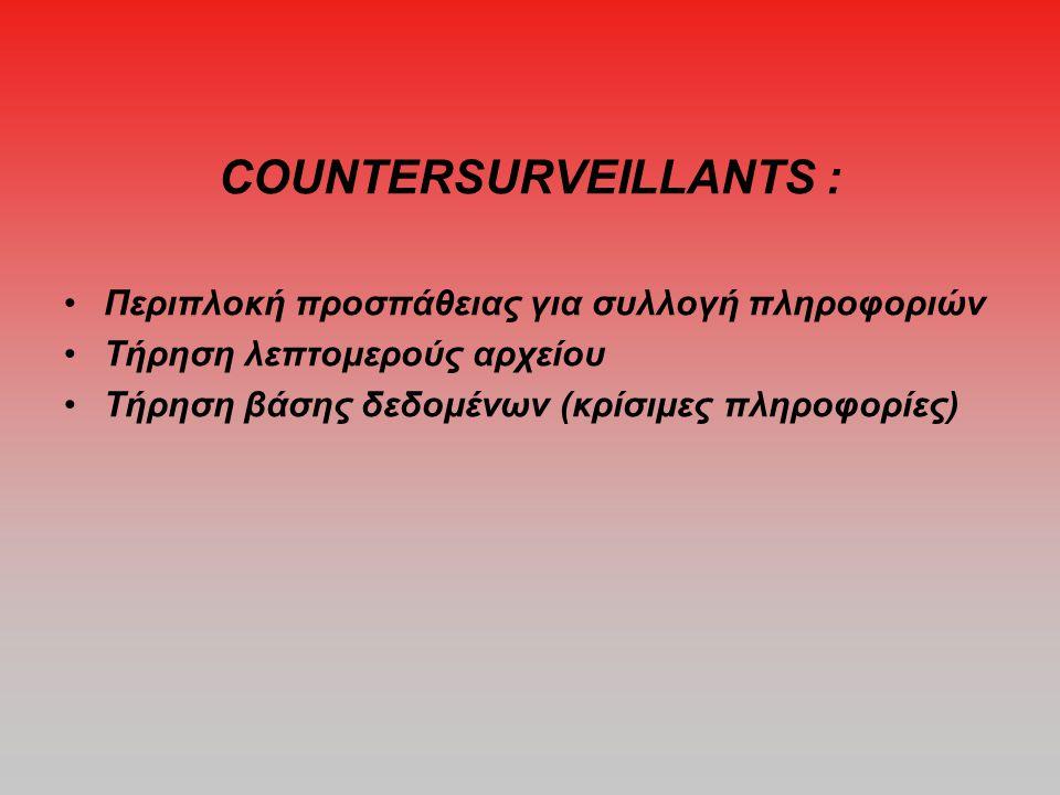 COUNTERSURVEILLANTS : •Περιπλοκή προσπάθειας για συλλογή πληροφοριών •Τήρηση λεπτομερούς αρχείου •Τήρηση βάσης δεδομένων (κρίσιμες πληροφορίες)