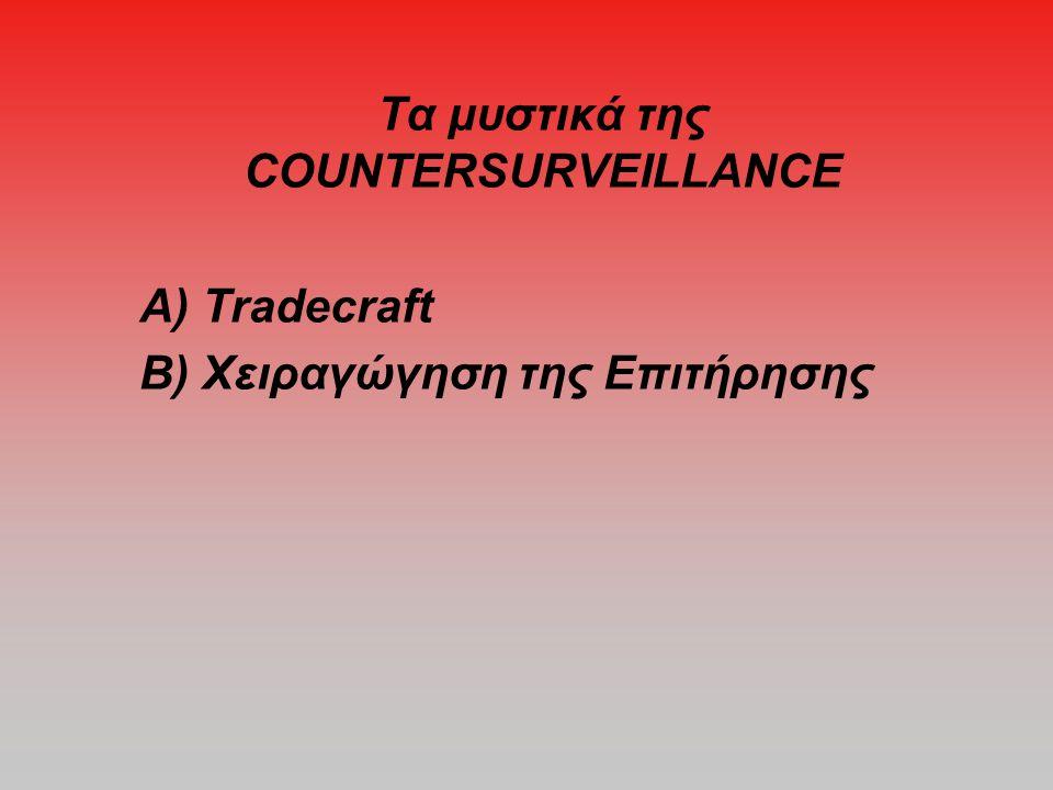 Τα μυστικά της COUNTERSURVEILLANCE Α) Tradecraft Β) Χειραγώγηση της Επιτήρησης