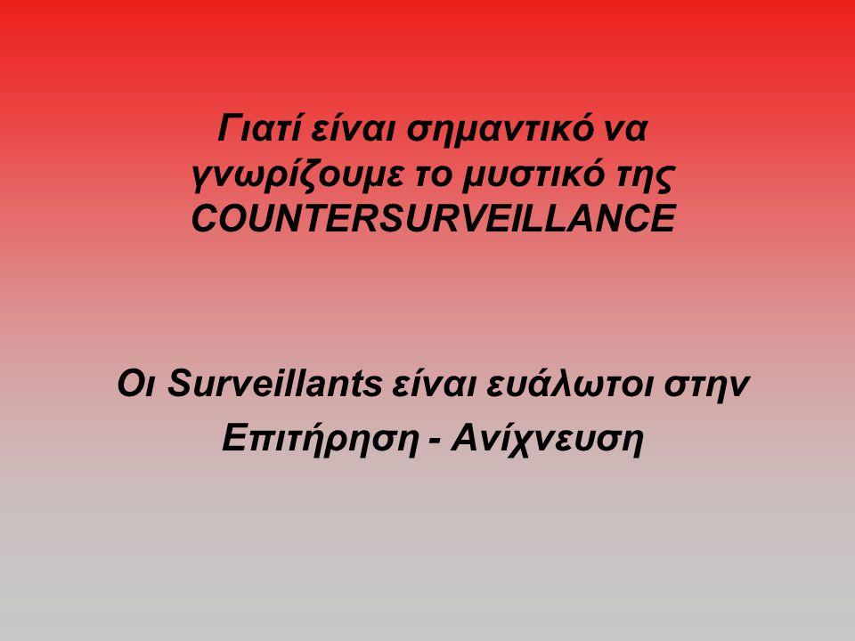 ΕΠΙΤΗΡΗΣΗ  Σταθερά και Κινητά περιουσιακά στοιχεία  Ηλεκτρονικές συσκευές ακρόασης  Surveillants (πεζούς / σε οχήματα / ή αεροσκάφη)