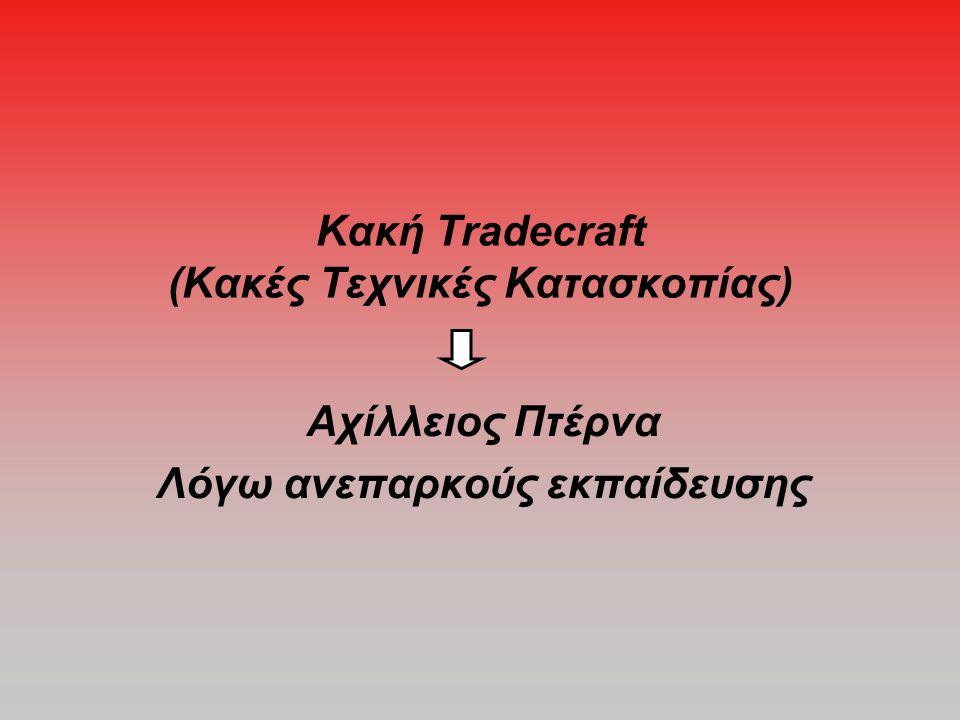 Κακή Tradecraft (Κακές Τεχνικές Κατασκοπίας) Αχίλλειος Πτέρνα Λόγω ανεπαρκούς εκπαίδευσης