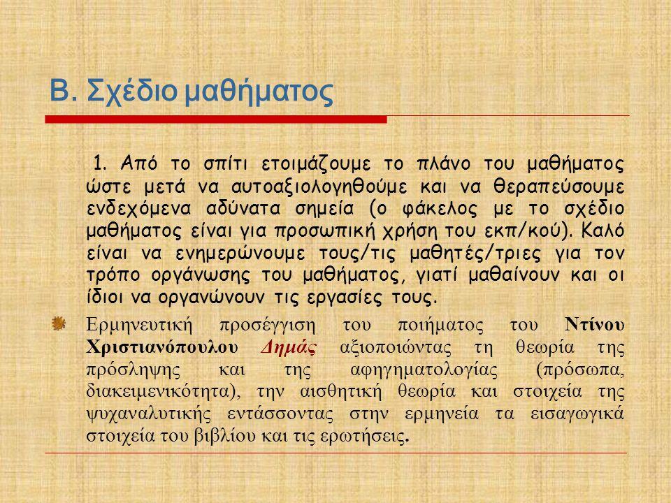 Β.Σχέδιο μαθήματος 1.