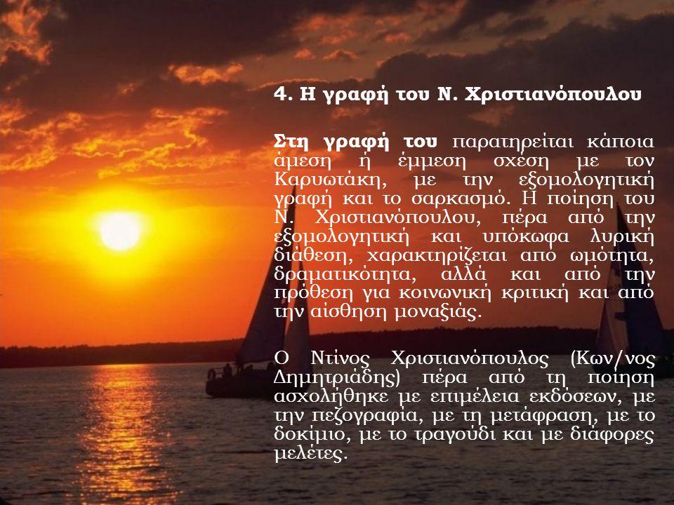 4.Η γραφή του Ν.