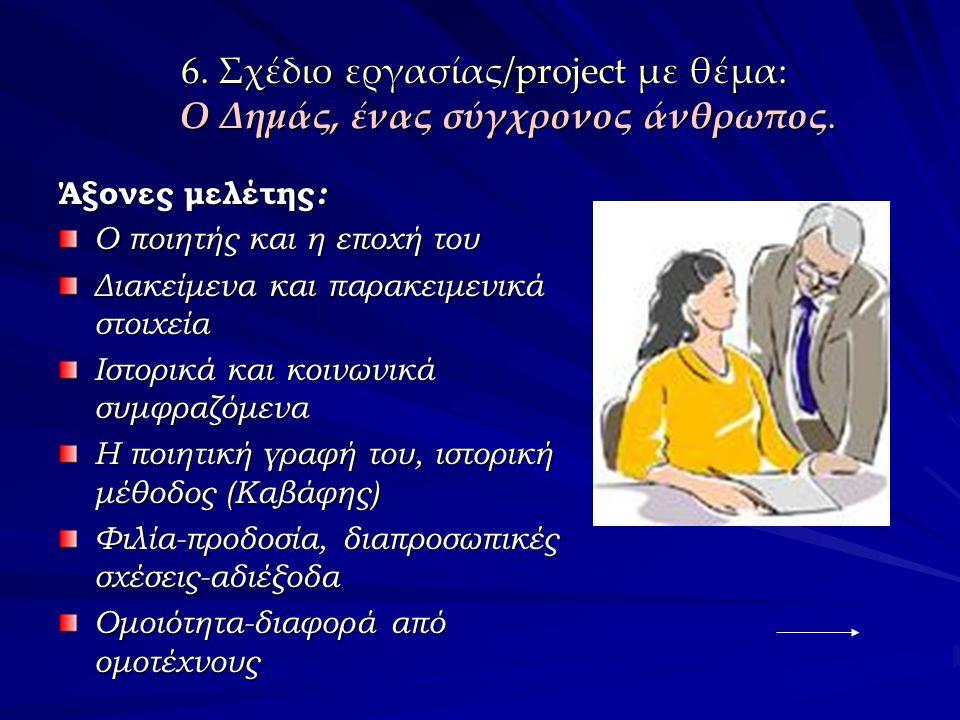 6.Σχέδιο εργασίας/project με θέμα: Ο Δημάς, ένας σύγχρονος άνθρωπος.