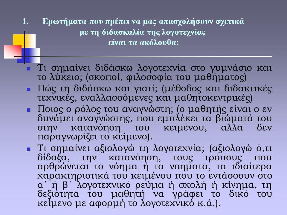2.Άνεμοι, Οδυσσέας Ελύτης (Α΄Γυμνασίου σελ.