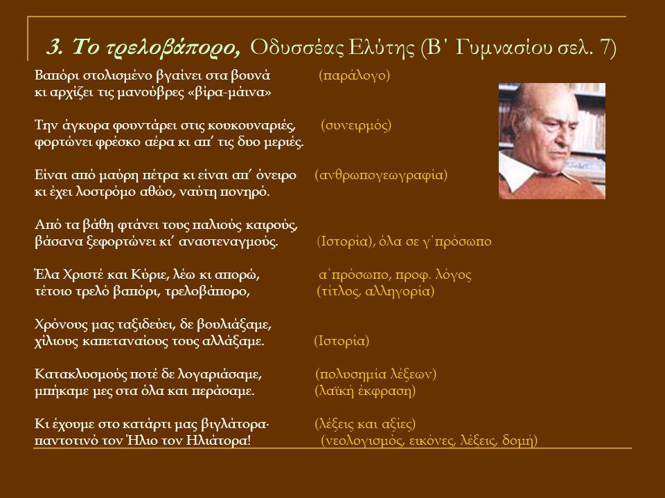 3.Το τρελοβάπορο, Οδυσσέας Ελύτης (Β΄ Γυμνασίου σελ.