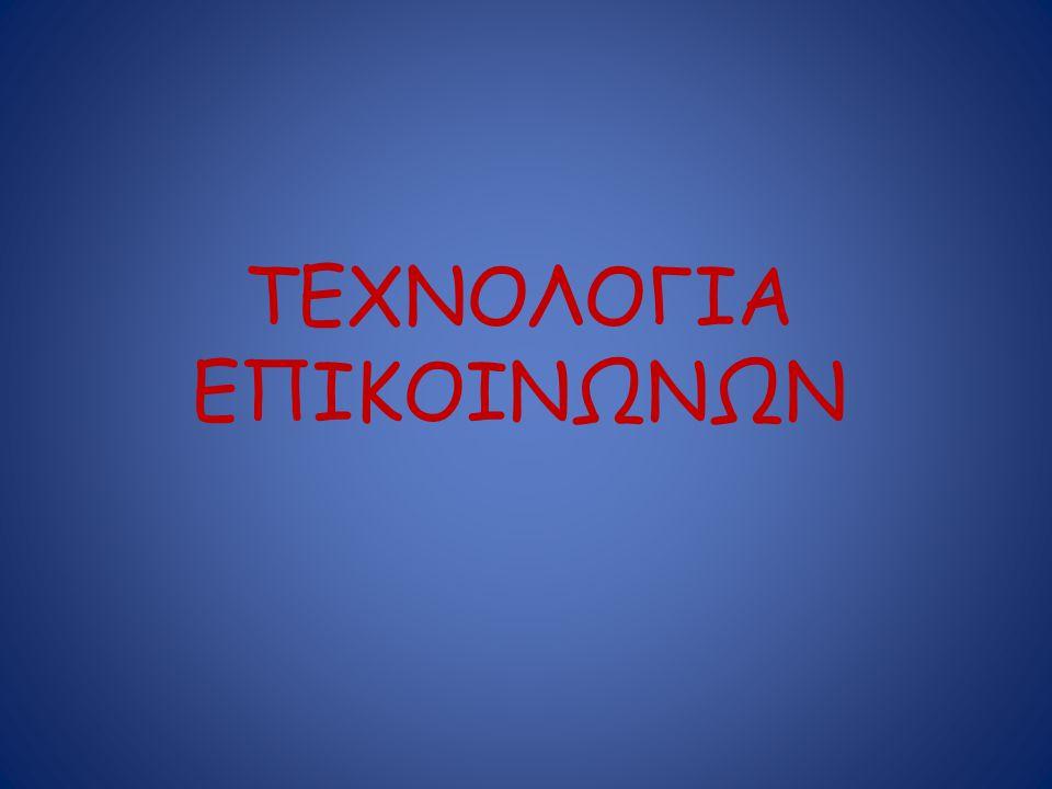 ΤΕΧΝΟΛΟΓΙΑ ΕΠΙΚΟΙΝΩΝΩΝ