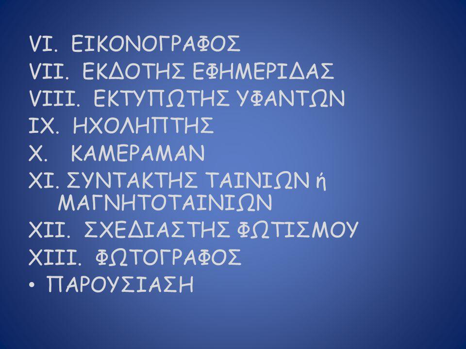 ΠΕΡΙΕΧΟΜΕΝΑ • ΕΙΣΑΓΩΓΗ • ΕΠΑΓΓΕΛΜΑΤΑ: I. ΑΝΙΜΑΤΕΡ ΤΗΛΕΟΡΑΣΗΣ II. ΑΡΧΙΤΕΚΤΟΝΑΣ III. ΓΡΑΦΙΣΤΑΣ IV. ΔΗΜΟΣΙΟΓΡΑΦΟΣ V. ΕΙΔΙΚΟΣ ΥΠΟΛΟΓΙΣΤΩΝ