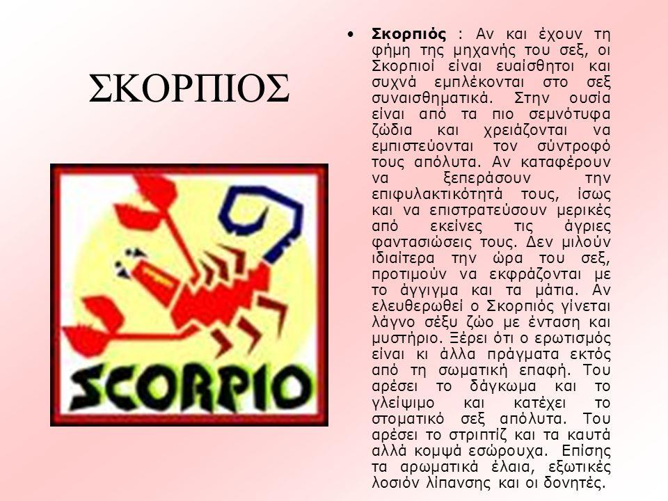 ΣΚΟΡΠΙΟΣ •Σκορπιός : Αν και έχουν τη φήμη της μηχανής του σεξ, οι Σκορπιοί είναι ευαίσθητοι και συχνά εμπλέκονται στο σεξ συναισθηματικά. Στην ουσία ε