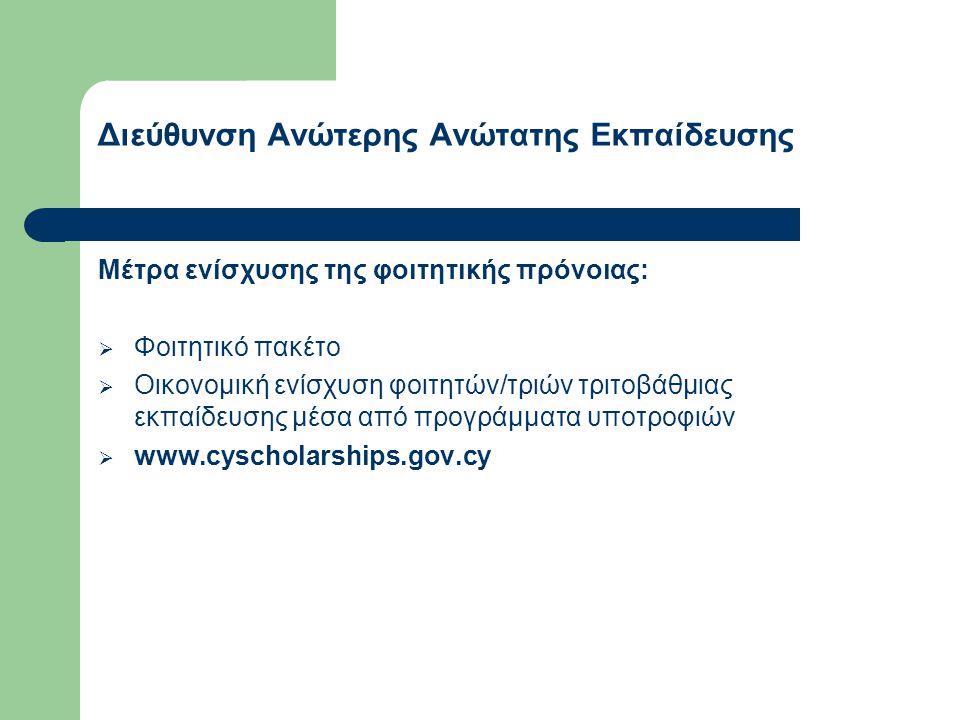 Διεύθυνση Ανώτερης Ανώτατης Εκπαίδευσης Μέτρα ενίσχυσης της φοιτητικής πρόνοιας:  Φοιτητικό πακέτο  Οικονομική ενίσχυση φοιτητών/τριών τριτοβάθμιας εκπαίδευσης μέσα από προγράμματα υποτροφιών  www.cyscholarships.gov.cy