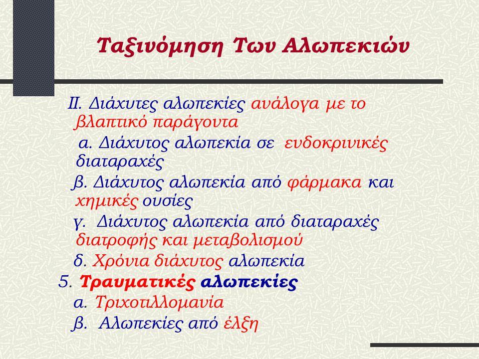 Ταξινόμηση των Αλωπεκιών Α.ΜΗ ΟΥΛΩΤΙΚΕΣ ΑΛΩΠΕΚΙΕΣ 1.