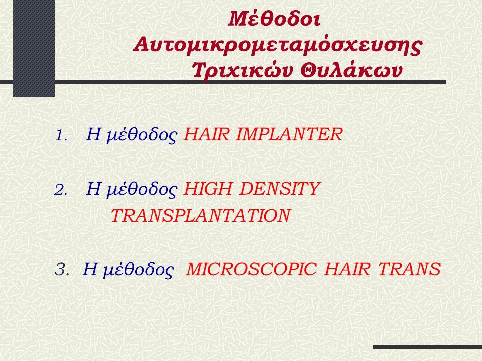 Αυτομικρομεταμόσχευση Μεμονωμένων Τ ριχικών Θυλάκων Το τριχωτό της κεφαλής διακρίνεται σε 2 περιοχές: Ορμονοεξαρτώμενη περιοχή (κροταφική, μετωπιαία, βρεγματική ζώνη) ΜΗ ορμονοεξαρτώμενη περιοχή (ινιακή ζώνη) Η ορμονοεξαρτώμενη περιοχή είναι η περιοχή όπου λόγω γενετικών-κληρονομικών αιτιών, υπάρχει εξελικτική διαδικασία αραίωσης των μαλλιών, η οποία οφείλεται στην προδιάθεση των τριχικών θυλάκων να είναι ευαίσθητα στα κυκλοφορούντα ανδρογόνα.
