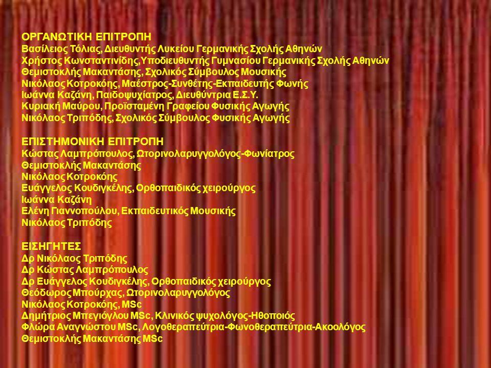 ΟΡΓΑΝΩΤΙΚΗ ΕΠΙΤΡΟΠΗ Βασίλειος Τόλιας, Διευθυντής Λυκείου Γερμανικής Σχολής Αθηνών Χρήστος Κωνσταντινίδης,Υποδιευθυντής Γυμνασίου Γερμανικής Σχολής Αθηνών Θεμιστοκλής Μακαντάσης, Σχολικός Σύμβουλος Μουσικής Νικόλαος Κοτροκόης, Μαέστρος-Συνθέτης-Εκπαιδευτής Φωνής Ιωάννα Καζάνη, Παιδοψυχίατρος, Διευθύντρια Ε.Σ.Υ.