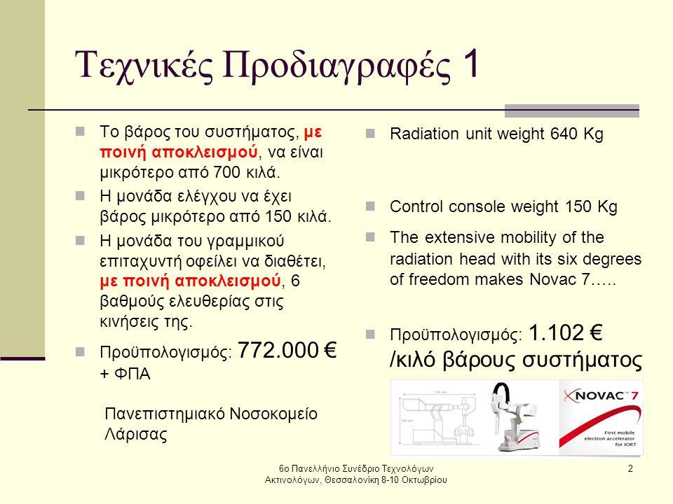 6ο Πανελλήνιο Συνέδριο Τεχνολόγων Ακτινολόγων, Θεσσαλονίκη 8-10 Οκτωβρίου 2 Τεχνικές Προδιαγραφές 1  Το βάρος του συστήματος, με ποινή αποκλεισμού, ν