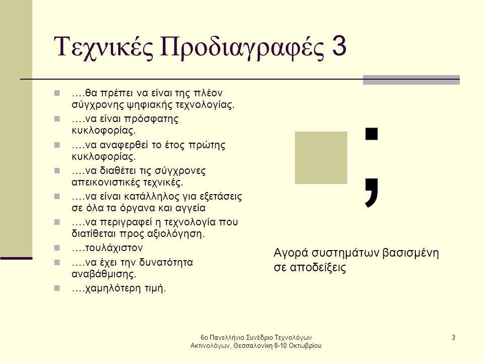 6ο Πανελλήνιο Συνέδριο Τεχνολόγων Ακτινολόγων, Θεσσαλονίκη 8-10 Οκτωβρίου 4 Διαπιστώσεις  ΟΙ ΤΕΧΝΙΚΕΣ ΠΡΟΔΙΑΓΡΑΦΕΣ  Είναι μεροληπτικού χαρακτήρα  Δημιουργούν διακρίσεις  Προδιαγράφουν αδιαφανείς διαδικασίες  Περιορίζουν την συγκριτική αξιολόγηση  Θέτουν περιορισμούς ίσης μεταχείρισης  Φωτογραφίζουν το μηχάνημα και όχι τη τεχνολογία  Κλονίζουν την εμπιστοσύνη των εταιρειών  συνιστούν εμμέσως απ' ευθείας ανάθεση προς συγκεκριμένο μηχάνημα/εταιρεία  ► ΔΙΑΦΑΝΗ ΑΔΙΑΦΑΝΕΙΑ