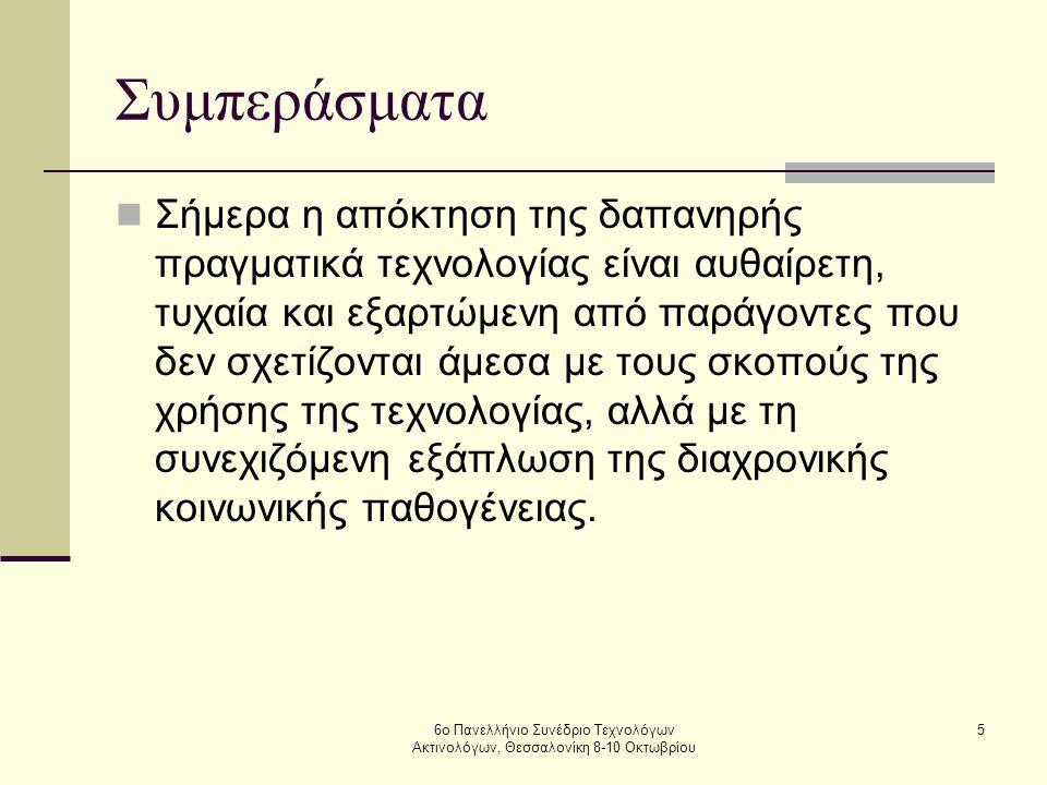 6ο Πανελλήνιο Συνέδριο Τεχνολόγων Ακτινολόγων, Θεσσαλονίκη 8-10 Οκτωβρίου 6 Εξισώσεις  Τεχνικές προδιαγραφές = Τεχνολογία  Τεχνικές προδιαγραφές = Αποτελεσματικότητα  Τεχνικές προδιαγραφές = Αποδοτικότητα  Τεχνικές προδιαγραφές = Ασφάλεια  Τεχνικές προδιαγραφές = QALYs  Τεχνικές προδιαγραφές = Ικανοποίηση χρήστη  Τεχνικές προδιαγραφές = Κόστος Τεχνικές προδιαγραφές ΔΕΝ χαρακτηρίζουν κλινικές απαιτήσεις