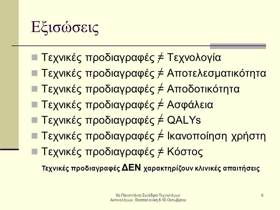 6ο Πανελλήνιο Συνέδριο Τεχνολόγων Ακτινολόγων, Θεσσαλονίκη 8-10 Οκτωβρίου 6 Εξισώσεις  Τεχνικές προδιαγραφές = Τεχνολογία  Τεχνικές προδιαγραφές = Α