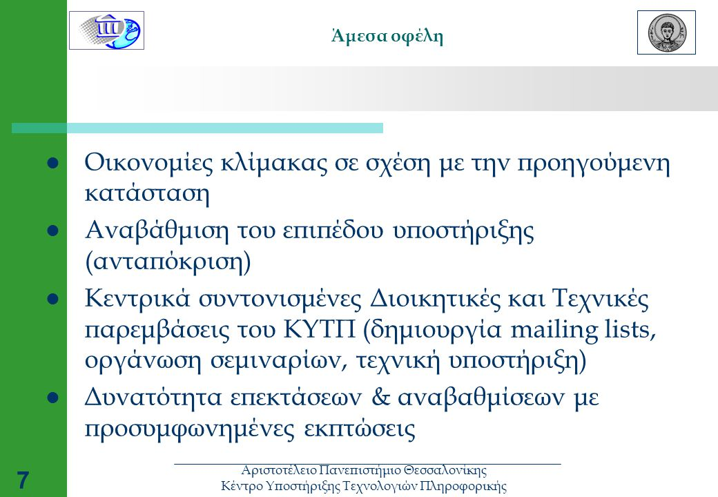Αριστοτέλειο Πανεπιστήμιο Θεσσαλονίκης Κέντρο Υποστήριξης Τεχνολογιών Πληροφορικής 8 Τα επόμενα βήματα (άμεσα)  Σύνταξη Γενικού Κανονισμού Λειτουργίας Γραμματειών ΑΠΘ με οργανωτικές και τεχνικές υποχρεώσεις/ συστάσεις (θέματα backup, ασφάλειας)  Οικονομοτεχνική διερεύνηση αναβάθμισης από την έκδοση Cardisoft Γραμματεία V2.5 σε ΓΡΑΜΜΑΤΕΙΑ 2003 για την εξασφάλιση της ανοιχτής αρχιτεκτονικής  Οικονομοτεχνική διερεύνηση ένταξης του συνόλου των Γραμματειών Τμημάτων σε ένα συμβόλαιο