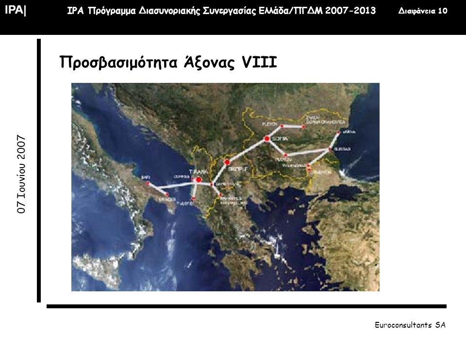 IPA| IPA Πρόγραμμα Διασυνοριακής Συνεργασίας Ελλάδα/ΠΓΔΜ 2007-2013 Διαφάνεια 10 07 Ιουνίου 2007 Euroconsultants SA Προσβασιμότητα Άξονας VIII