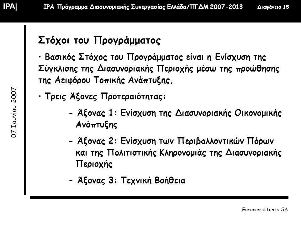 IPA| IPA Πρόγραμμα Διασυνοριακής Συνεργασίας Ελλάδα/ΠΓΔΜ 2007-2013 Διαφάνεια 15 07 Ιουνίου 2007 Euroconsultants SA Στόχοι του Προγράμματος • Βασικός Σ