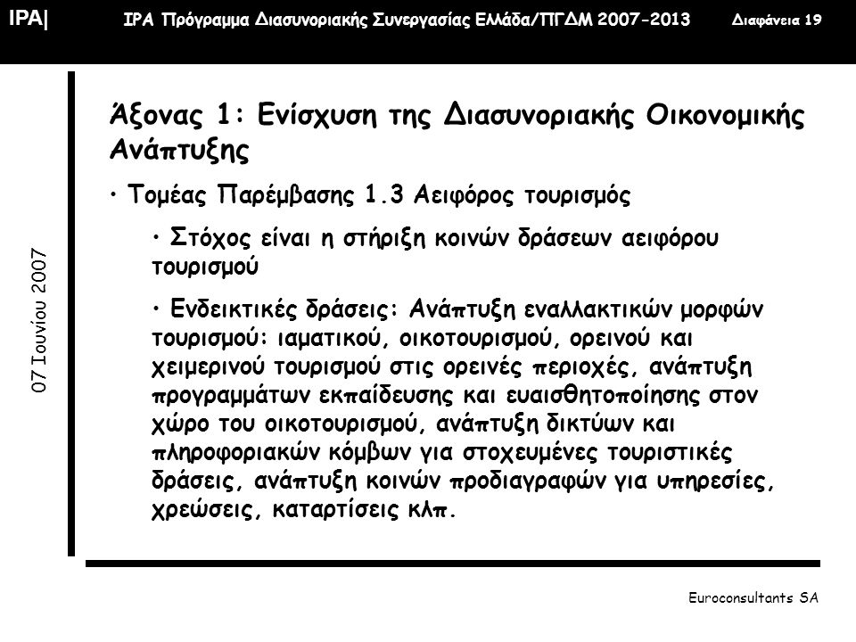 IPA| IPA Πρόγραμμα Διασυνοριακής Συνεργασίας Ελλάδα/ΠΓΔΜ 2007-2013 Διαφάνεια 19 07 Ιουνίου 2007 Euroconsultants SA Άξονας 1: Ενίσχυση της Διασυνοριακή