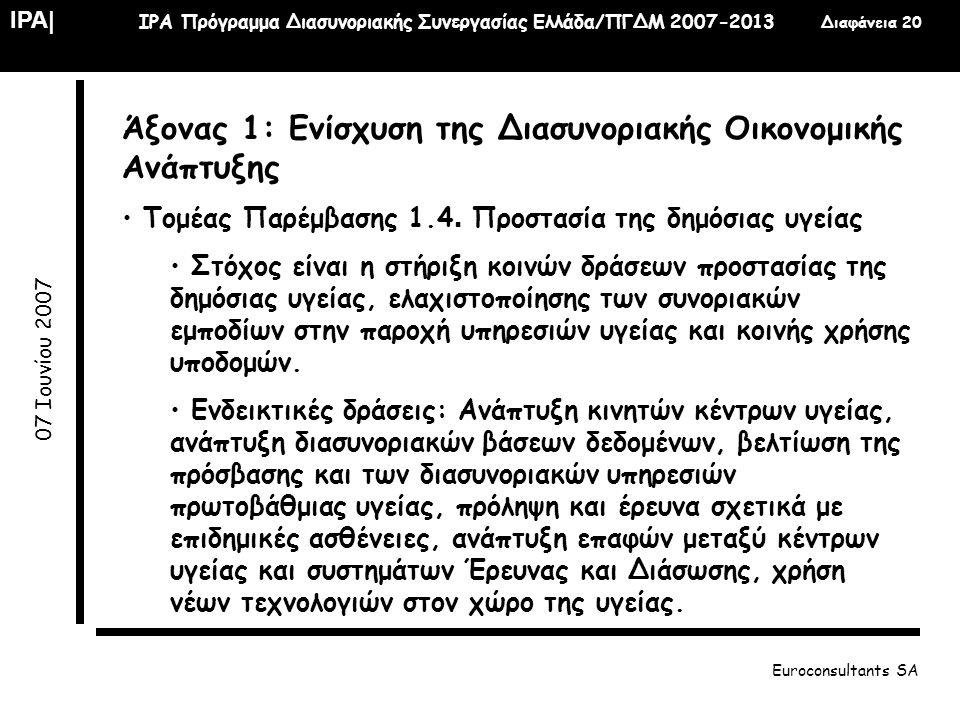 IPA| IPA Πρόγραμμα Διασυνοριακής Συνεργασίας Ελλάδα/ΠΓΔΜ 2007-2013 Διαφάνεια 20 07 Ιουνίου 2007 Euroconsultants SA Άξονας 1: Ενίσχυση της Διασυνοριακή