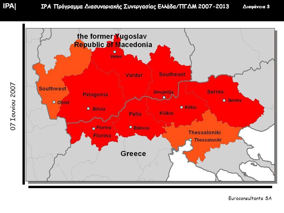 IPA  IPA Πρόγραμμα Διασυνοριακής Συνεργασίας Ελλάδα/ΠΓΔΜ 2007-2013 Διαφάνεια 4 07 Ιουνίου 2007 Euroconsultants SA Ανάλυση της Περιοχής • Κάτοικοι 2.362.158, εκ των οποίων 68% στην Ελλάδα και 32% στην ΠΓΔΜ, • 46% του συνόλου στον Νομό Θεσσαλονίκης, • Υψηλότατο ποσοστό αστικοποίησης, • Φυσικό περιβάλλον με μεγάλο αριθμό λιμνών, κυριότερο ποταμό τον Αξιό και μη αξιοποιημένους ορεινούς όγκους, • Μίξη «παρθένων περιοχών» και σημείων έντονης ρύπανσης