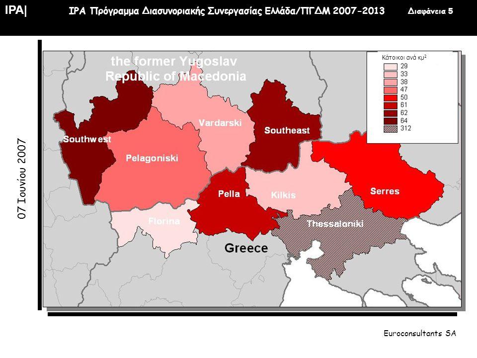 IPA  IPA Πρόγραμμα Διασυνοριακής Συνεργασίας Ελλάδα/ΠΓΔΜ 2007-2013 Διαφάνεια 6 07 Ιουνίου 2007 Euroconsultants SA Οικονομία • Έντονες διαφορές ανάμεσα στις δύο χώρες αλλά και εσωτερικά, • Ισχυρός γεωργικός τομέας στην Ελλάδα, υπό ανάπτυξη στην ΠΓΔΜ, • Βιομηχανία επικεντρωμένη σε ολιγάριθμες ζώνες (Βέλες, Θεσσαλονίκη, Κιλκίς), • Ταχύτατα αναπτυσσόμενες υπηρεσίες (Θεσσαλονίκη) και πολλά υποσχόμενο τουριστικό δυναμικό στην επιλέξιμη περιοχή