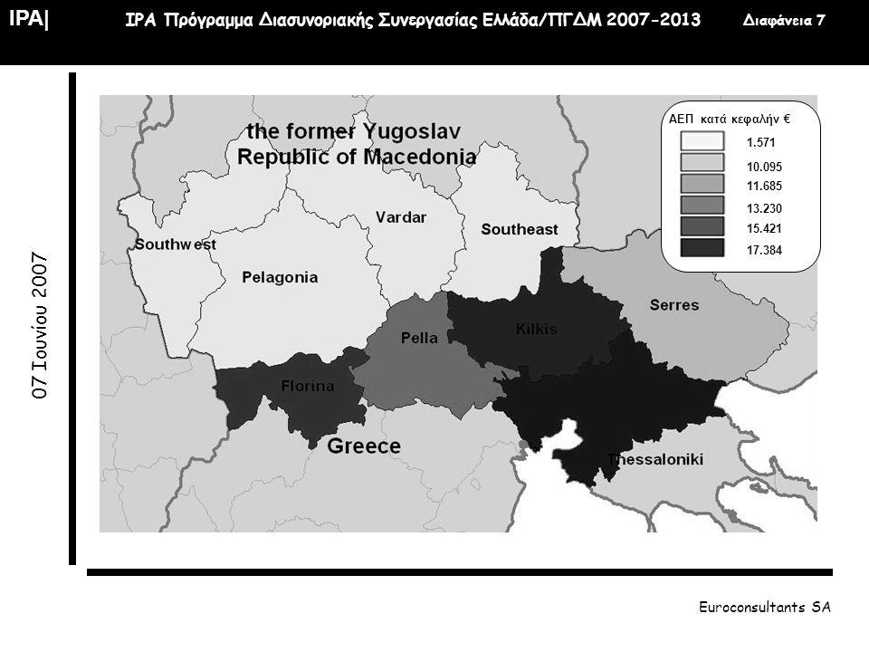 IPA  IPA Πρόγραμμα Διασυνοριακής Συνεργασίας Ελλάδα/ΠΓΔΜ 2007-2013 Διαφάνεια 8 07 Ιουνίου 2007 Euroconsultants SA Προσβασιμότητα • Σταυροδρόμι του Άξονα Χ (Salzburg – Ljubljana – Zagreb – Beograd – Skopje – Θεσσαλονίκη) και της Εγνατίας Οδού καθώς και του Άξονα VIII (Τίρανα – Οχρίδα – Σκόπια – Σόφια - Burgas), • 3 Σημεία Διέλευσης (Νίκη, Ευζώνοι, Δοϊράνη), με μεθοριακούς σταθμούς εν λειτουργία, • 2 Διεθνή αεροδρόμια (Θεσσαλονίκη,Οχρίδα) και ένας διεθνής λιμένας (Θεσσαλονίκη), • Ικανοποιητική υποδομή τηλεπικοινωνιών, • Συνεχιζόμενες επενδύσεις στις υποδομές (ΕΣΠΑ και ΙΡΑ).