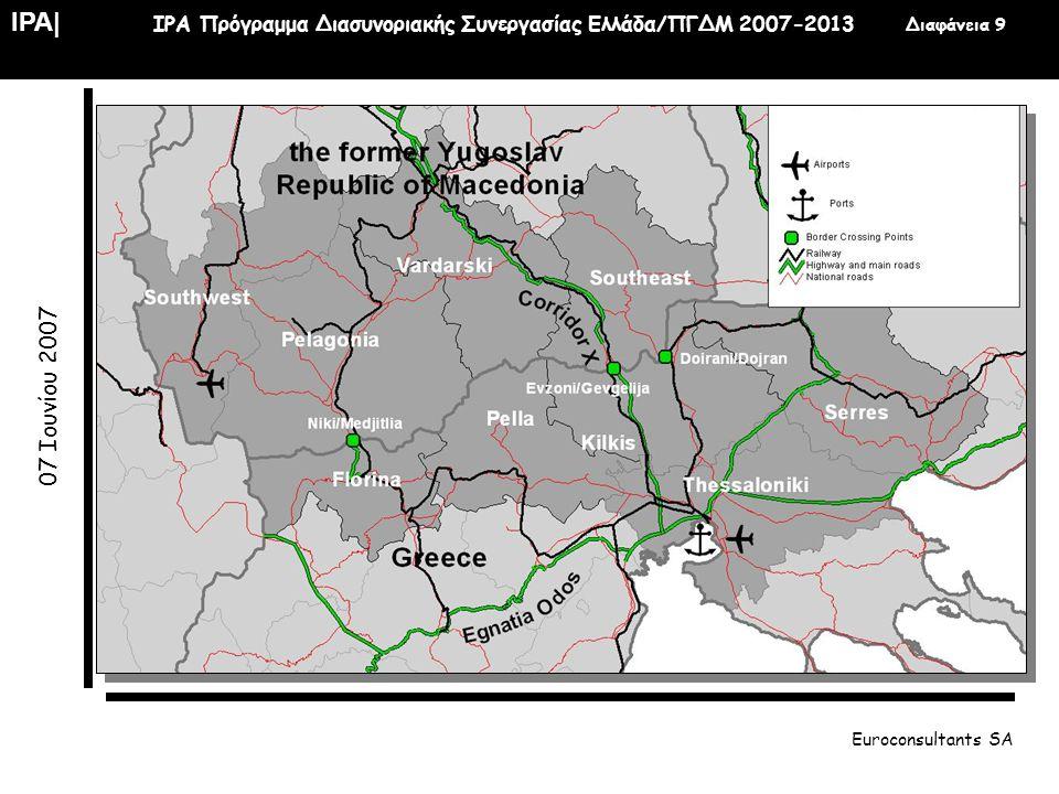 IPA  IPA Πρόγραμμα Διασυνοριακής Συνεργασίας Ελλάδα/ΠΓΔΜ 2007-2013 Διαφάνεια 20 07 Ιουνίου 2007 Euroconsultants SA Άξονας 1: Ενίσχυση της Διασυνοριακής Οικονομικής Ανάπτυξης • Τομέας Παρέμβασης 1.4.