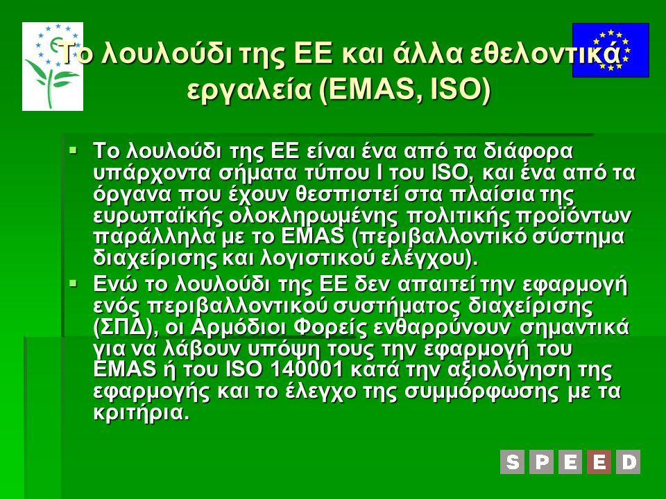 Το λουλούδι της ΕΕ και άλλα εθελοντικά εργαλεία (EMAS, ISO)  Το λουλούδι της ΕΕ είναι ένα από τα διάφορα υπάρχοντα σήματα τύπου Ι του ISO, και ένα από τα όργανα που έχουν θεσπιστεί στα πλαίσια της ευρωπαϊκής ολοκληρωμένης πολιτικής προϊόντων παράλληλα με το EMAS (περιβαλλοντικό σύστημα διαχείρισης και λογιστικού ελέγχου).