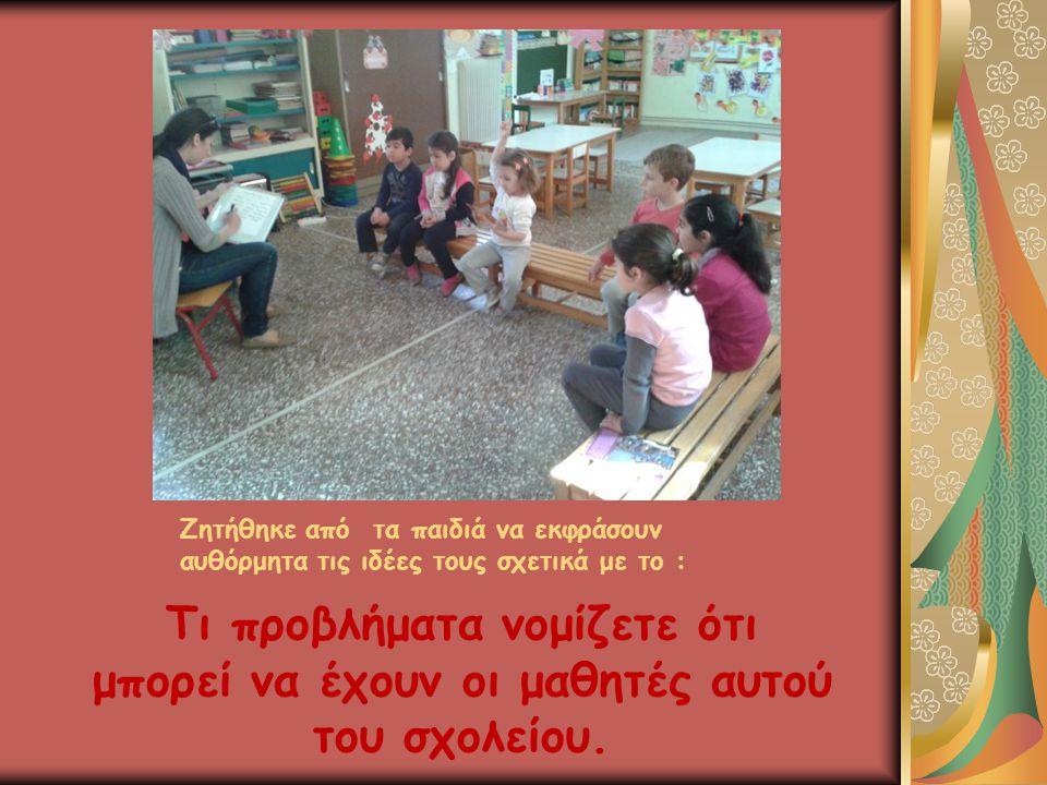 Ζητήθηκε από τα παιδιά να εκφράσουν αυθόρμητα τις ιδέες τους σχετικά με το : Τι προβλήματα νομίζετε ότι μπορεί να έχουν οι μαθητές αυτού του σχολείου.