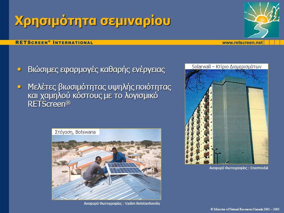 • Βιώσιμες εφαρμογές καθαρής ενέργειας • Μελέτες βιωσιμότητας υψηλής ποιότητας και χαμηλού κόστους με το λογισμικό RETScreen ® Solarwall – Κτίριο Διαμερισμάτων Αναφορά Φωτογραφίας : Enermodal © Minister of Natural Resources Canada 2001 – 2005.
