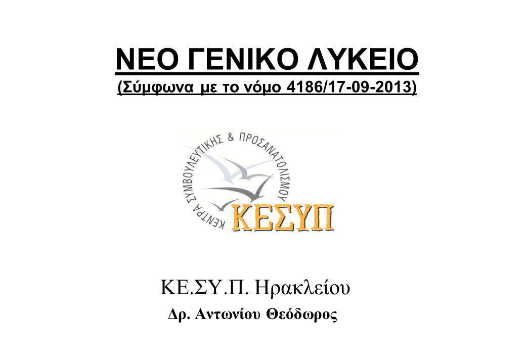 ΝΕΟ ΓΕΝΙΚΟ ΛΥΚΕΙΟ (Σύμφωνα με το νόμο 4186/17-09-2013) ΚΕ.ΣΥ.Π. Ηρακλείου Δρ. Αντωνίου Θεόδωρος