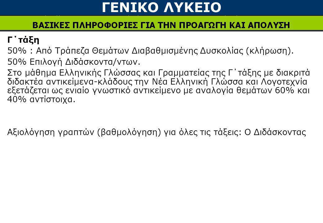 ΓΕΝΙΚΟ ΛΥΚΕΙΟ Γ΄τάξη 50% : Από Τράπεζα Θεμάτων Διαβαθμισμένης Δυσκολίας (κλήρωση).